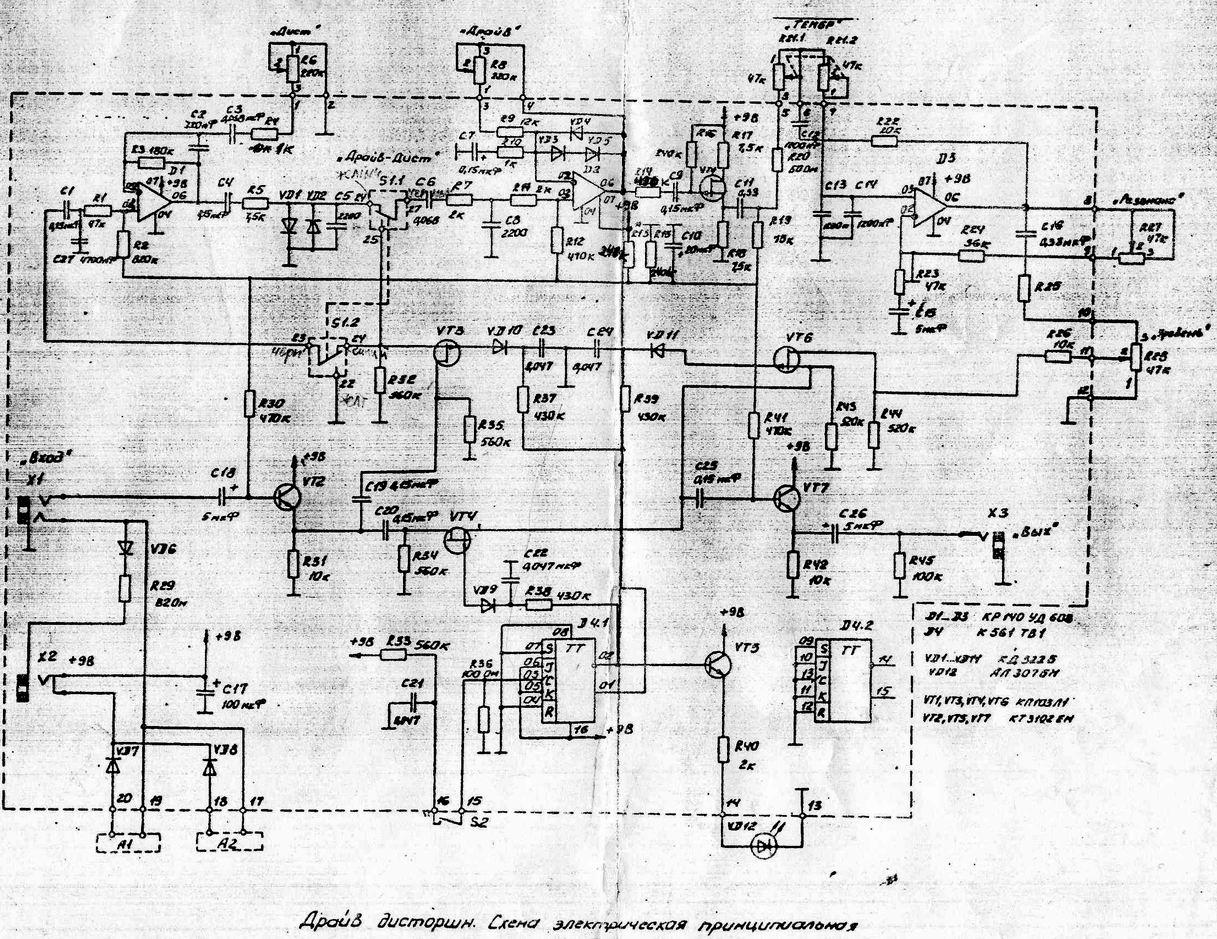 схема советских дисторшн